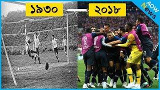 ফাইনাল ১৯৩০ থেকে ২০১৮ !! সেই উরুগুয়ে দিয়ে শুরু ফ্রান্সে এসে শেষ !! FIFA World Cup 1930 To 2018 |