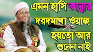 bangla waz 2017 Maulana Aman Ullah Siddiki Amon Hashir Waz Jibone Shonen Nai