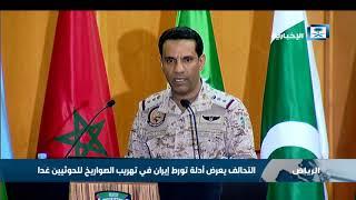 التحالف يعرض أدلة تورط إيران في تهريب الصواريخ للحوثيين غدا