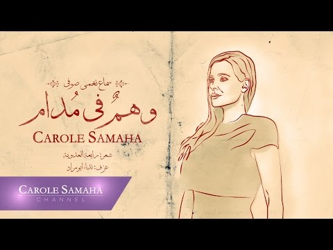 Carole Samaha's Debut Song