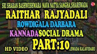 RAITHAR RAJYADALI ROWDIGALA DARBARA PART 10  ||SRI SHARAN BASHWESHWARA NAVA  SANGHA, SHAREWADA.