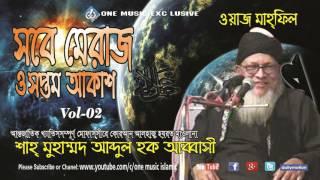 WAZ Shab E Meraj O  Soptom Akash VOL- 2 । Bangla Waz Abdul Haque Abbasi । One Music Islamic