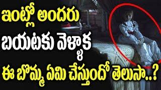 ఇంట్లో అందరు బయటకు వెళ్ళాక ఈ బొమ్మ ఏమి చేస్తుందో తెలుసా..?? || annabelle creation  || SumanTV