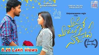 Sneha Talika Presents Chusi Chudangane Nachesave Telugu love short film 2018 By Satyanarayana Vejju
