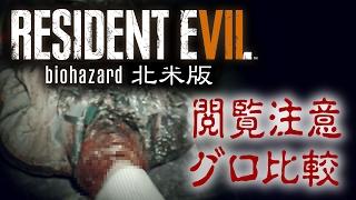 規制された映像と比較!バイオハザード7 レジデント イービル北米版との違い【biohazard7】【resident evil7】