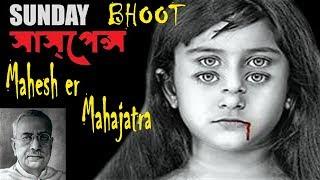 Bhoot Special মহেশ  এর  মহাযাত্রা  Sunday Suspense  Mahesh er Mahajatra by Rajsekhar Basu