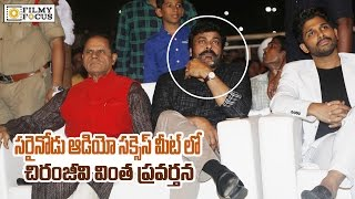 Chiranjeevi Strange Behaviour at Sarainodu Audio Success Meet - Filmyfocus.com