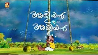 Aliyan vs Aliyan | Comedy Serial | Amrita TV | Ep : 271 |  Kunju Manas