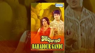 Bahaddur Gandu (ಬಹದ್ದೂರ್ ಗಂಡು) - 1976  |  Dr.Rajkumar | Kannada Full Movies