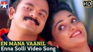 En Mana Vaanil Tamil Movie Songs HD   Enna Solli Song   Jayasurya   Kavya Madhavan   Ilayaraja