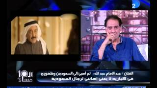 الفنان الكويتى عبدالإمام عبد الله: أنا مش ممثل كباريهات ولا أسيىء للعرب بأدوارى