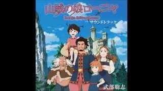 """Sanzoku no Musume Ronja (OST) - """"Sanzoku no Utage"""""""