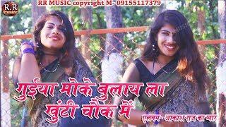 Drone Video | Guiya Moke Bulayela Khunti Town | गुइया मोके बुलायेला | New Nagpuri Song