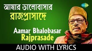 Aamar Bhalobasar Rajprasade with lyrics   আমার ভালোবাসার রাজপ্রাসাদে    Manna Dey