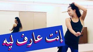 تمرين رقص حلقة ١- إنت عارف ليه  - روبي + مارك الامريكي