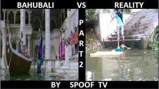Bahubali vs reality || expectation vs reality || part 2 || BY SPOOF TV