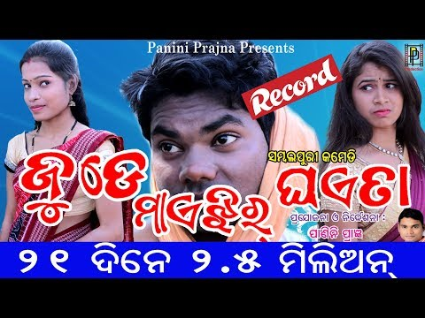 Xxx Mp4 Jude Maijhi Ra Ghaita Jogesh Jojo New Sambalpuri Comedy PP Production 3gp Sex