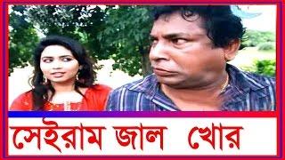 Musharaf_karim Best comedy moment | shey  rom jal khor | shey rom chaa khor