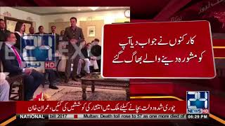 Nawaz Sharif criticized party leader in punjab house meeting