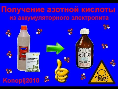 Азотной кислоты в домашних условиях