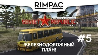 Workers & Resources Soviet Republic _ #5 _ Прохождение!