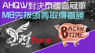 (AHQW vs MB)MB先拔頭籌取得首勝AHQW對決泰國區冠軍