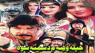 Pashto Telefilm - Khpela Weena Me Dushmana Shwa - Arbaz Khan , Nadia Gul , Hussain Swati , Shahzadi