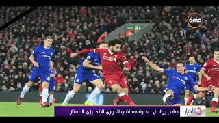 الأخبار - محمد صلاح يواصل صدارة هدافي الدوري الإنجليزي الممتاز