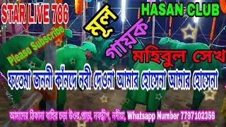 Hasan Club Bahir Chara Uttor Para Notun Jari O Morsiay Amader Whatsapp Nambar 7797102356