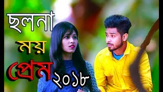 ছলনাময় প্রেম | SolonaMoy Prem | Bangla Emotional Short Film 2018
