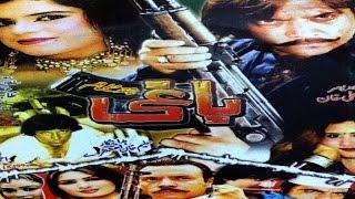 Baghi (Pakistani Pushto Serious Telefilm) - Jahangir Khan,Shahanshah,Shanza - New Telefilm 2015