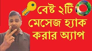 বেষ্ট ২টি মেসেজ হ্যাকিং অ্যাপ bangla mobile tips