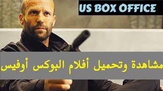 US Box Office  (30/8/2016) إيرادات البوكس أوفيس لهذا الأسبوع
