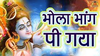 Superhit Shiv Bhajan.....Bhola Bhang Pi Gaya....By Sanjo Baghel, Avshesh Jain, Vinod Sain