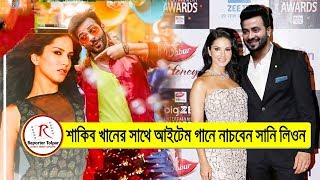 শাকিব খানের নতুন সিনেমার নায়িকা হলেন সানি লিওন | Shakib Khan | Sunny Leon | Bangla News Today