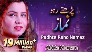 Abida Khanam - Padhte Raho Namaz - Yeh Sab Tumhara Karam Hai Aaqa - 2001