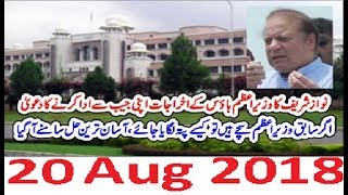 PMLN Nawaz Sharif Paishi Court Sy Good News 20 Aug 2018 | PM Imran Khan