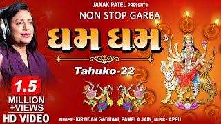 ઘમ ઘમ - ટહુકો ૨૨  | Gham Gham - Tahuko 22 | Non Stop Garba | Navratri Songs | Pamela Jain