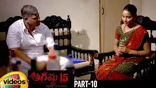August 15 Ardharaathri 12 Gantalaku Telugu Full Movie | Smiley | Anjani Kumar | Ashwin | Part 10