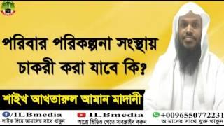 Poribar Porikolpona Songsthai Chakri Kora Jabe Ki?  Sheikh Akhtarul Aman Madani |waz|Bangla waz|