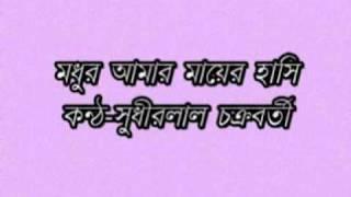 Madhur Amar Mayer Hasi Sudhirlal Chakroborty