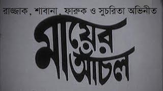 Mayer Achol old bangla movie, মায়ের আঁচল পুরাতন বাংলা ছবি,