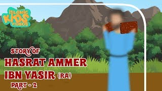 Sahaba Stories - Companions Of The Prophet| Hazrat Ammar Ibn Yasir (RA)| Part 2|Islamic Kids Stories