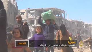 سوريا.. صندوق المال الأسود لمقربين من الأسد