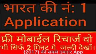 {2017} भारत की No.1 App जो सिर्फ 2 minute में Free Mobile Recharge देती है। 101% सच हैं। Proof देखे।