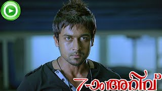 Malayalam Movie 2013 Ezham Arivu (7aum Arivu) | New Malayalam Movie Scene 9 [HD]