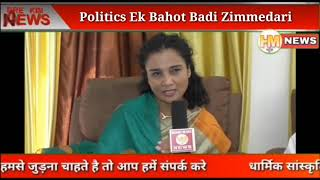Dr.Jyotsna Anil Jadhav Se HM NEWS Ki Khas Mulakat Logon Ki Taklifon Ko Dur Karna Jaise Berozgari