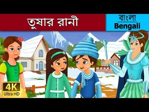 Xxx Mp4 তুষার রানী Snow Queen In Bengali Bangla Cartoon Rupkothar Golpo Bengali Fairy Tales 3gp Sex