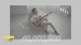 ยังคิดถึง...(same) - MARC TATCHAPON [ Official MV ]