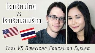 โรงเรียนไทย VS โรงเรียนฝรั่ง